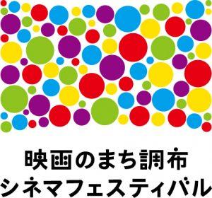 調布シネマフェスティバル ロゴ