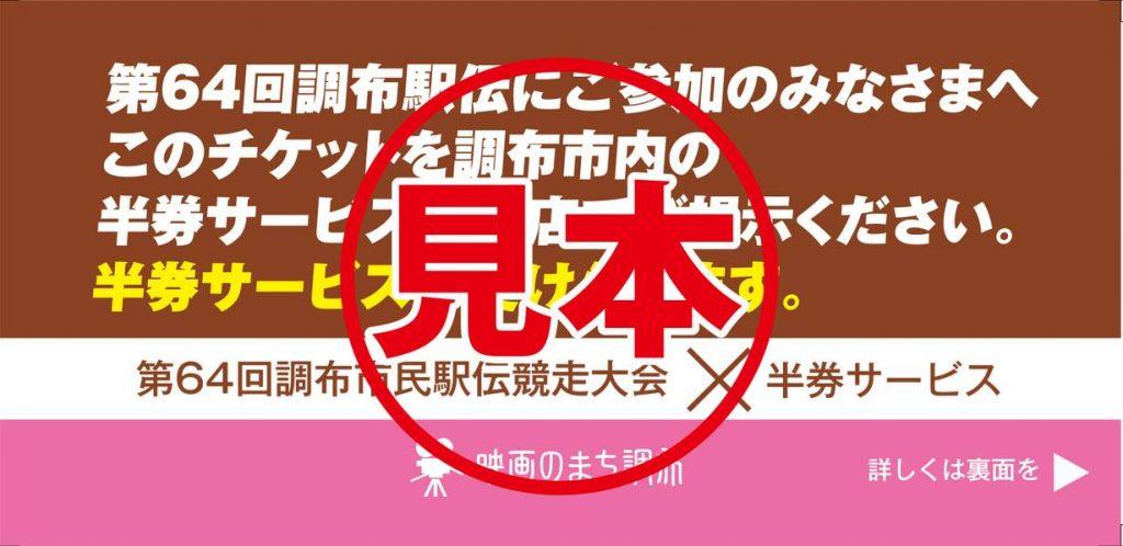 第64回調布市民駅伝・出場者用半券チケット見本